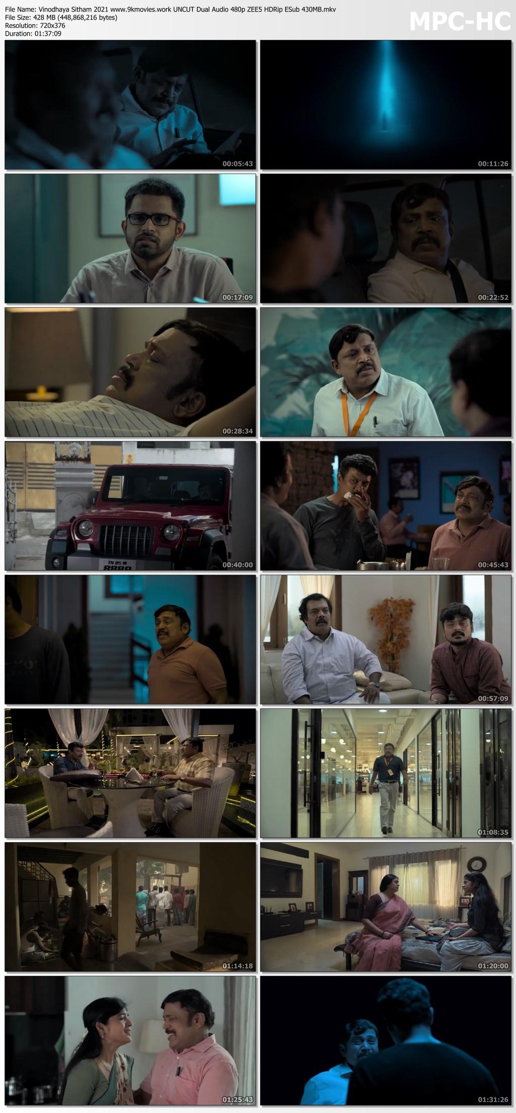 Vinodhaya Sitham Screen Shot 2