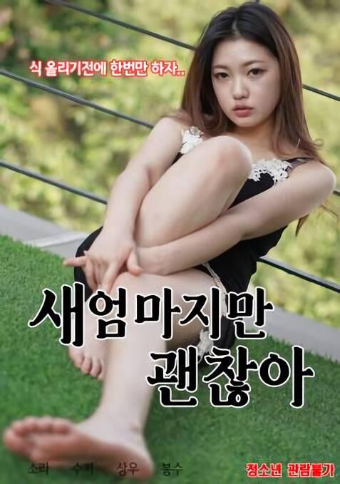 18+ I'm a Stepmom But It's Okay 2021 Korean Movie 720p HDRip 504MB Download
