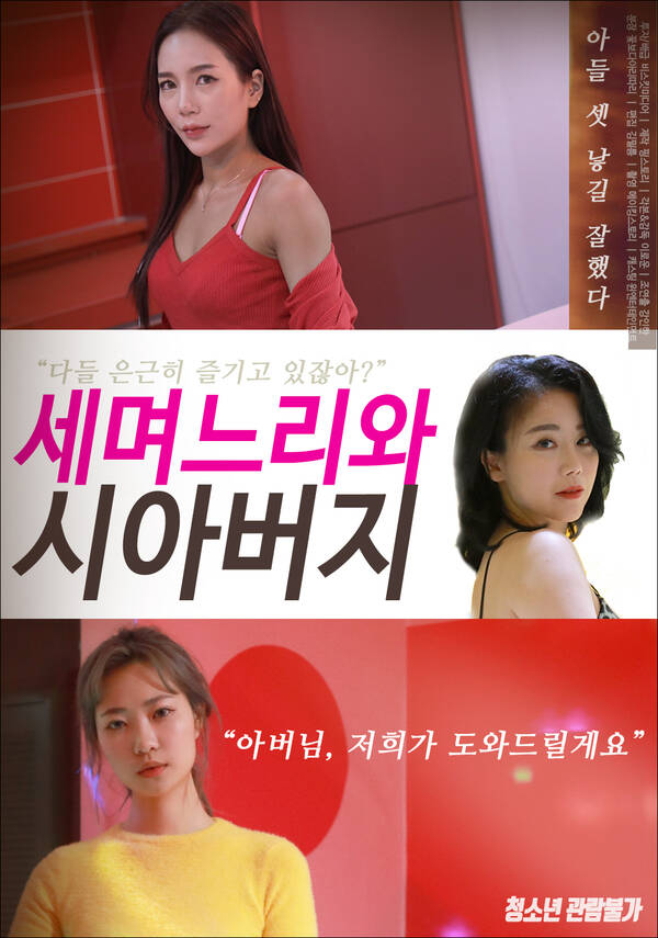 18+ Three Daughters-in-law and Father-in-law 2021 Korean Movie 720p HDRip 554MB Download