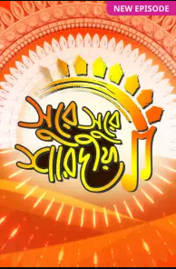Surey Surey Sharodiya Episode 08 (13 October 2021) (HD) Download Free