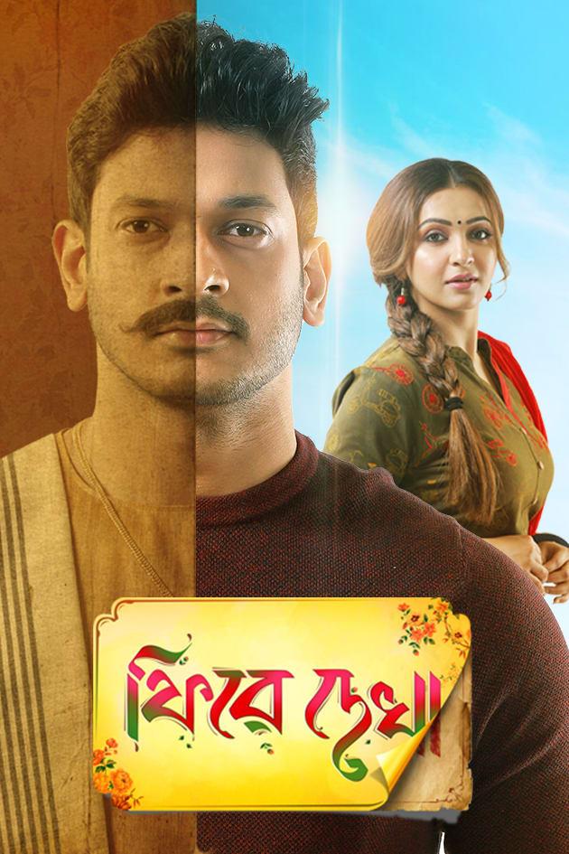 Phire Dekha 2021 Bengali Full Movie 720p ZEE5 HDRip 700MB Download