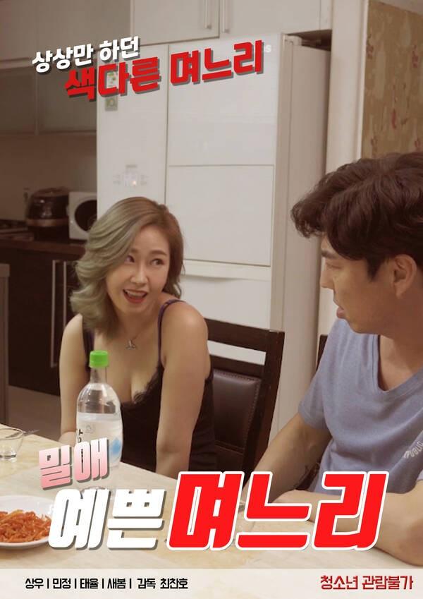 18+ Milae Pretty Daughter-in-law 2021 Korean Movie 720p HDRip 434MB Download
