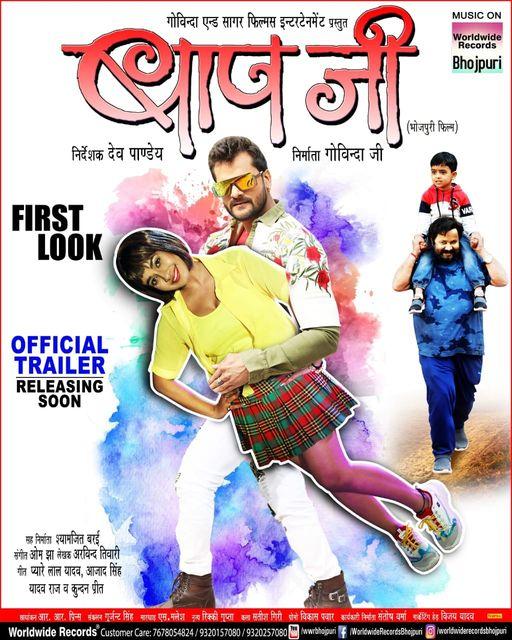 Baap Ji (2021) Bhojpuri HDTVRip 400MB Download