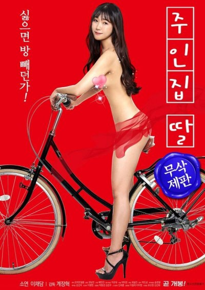 18+ Daughter of the Owner's House (Unedited) 2021 Korean Movie 480p HDRip 400MB Download