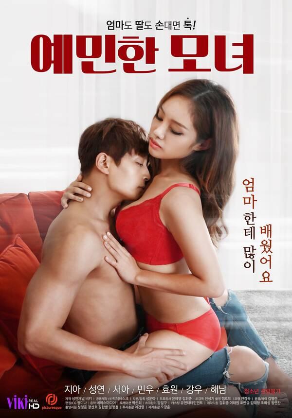 18+ Sensitive Mother and Daughter 2021 Korean Movie 720p HDRip 974MB Download