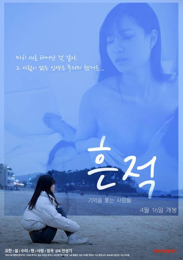 18+ Traces 2021 Korean Movie 720p HDRip 650MB Download