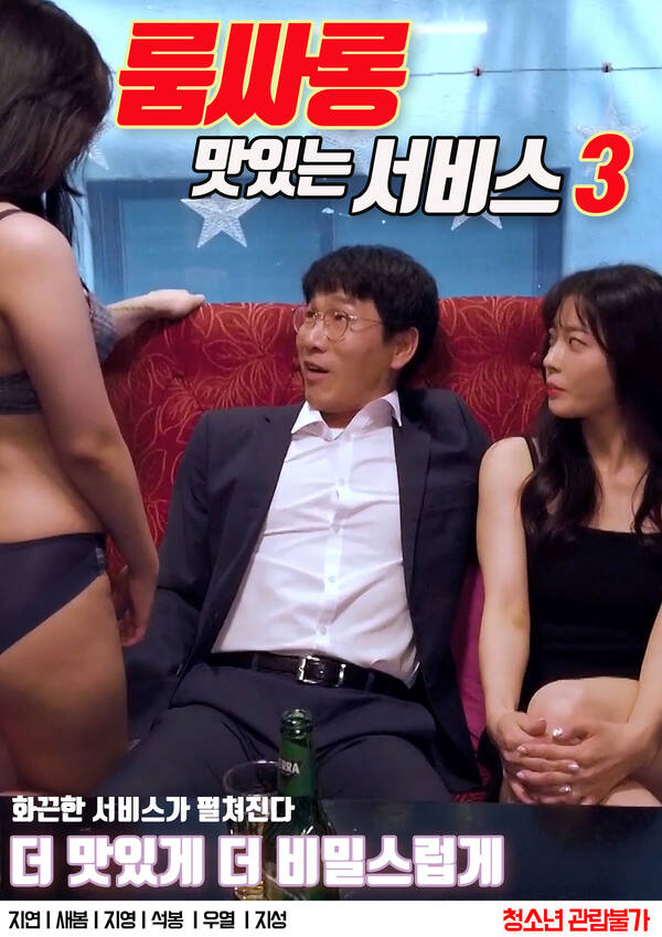 18+ Room Salon Delicious Service 3 2021 Korean Movie 720p HDRip 550MB Download