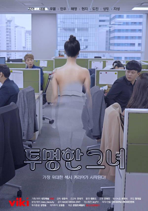 18+ She Transparent 2021 Korean Movie 720p HDRip 930MB Download