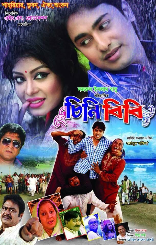 Chini Bibi 2020 Bangla Full Movie 720p BluRay 850MB Download