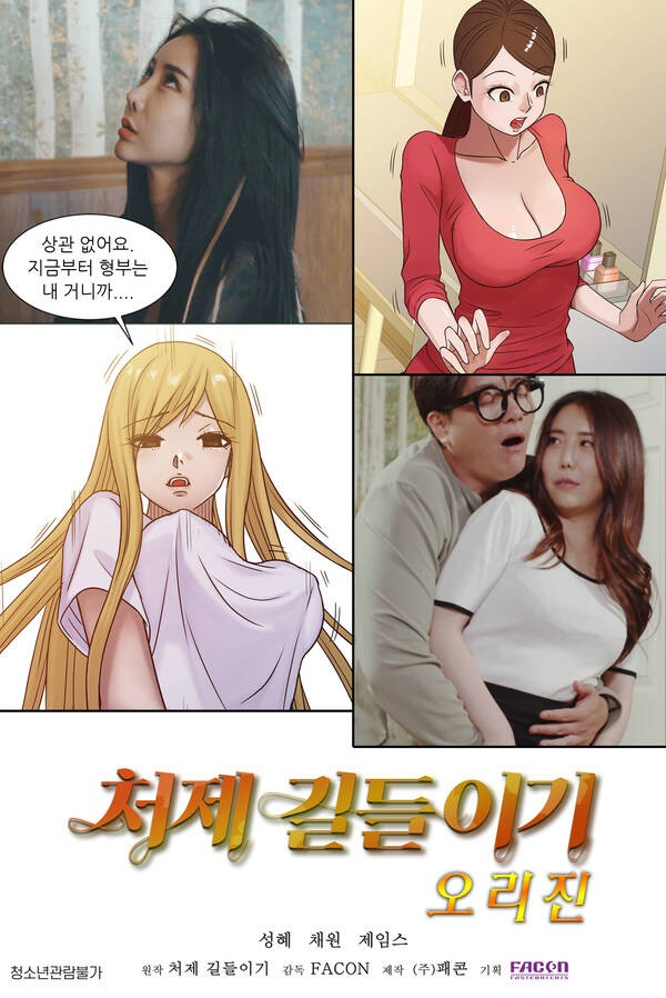 How to Train Your Sister-in-law Origin (2021) 720p HDRip Korean Adult Movie [650MB]