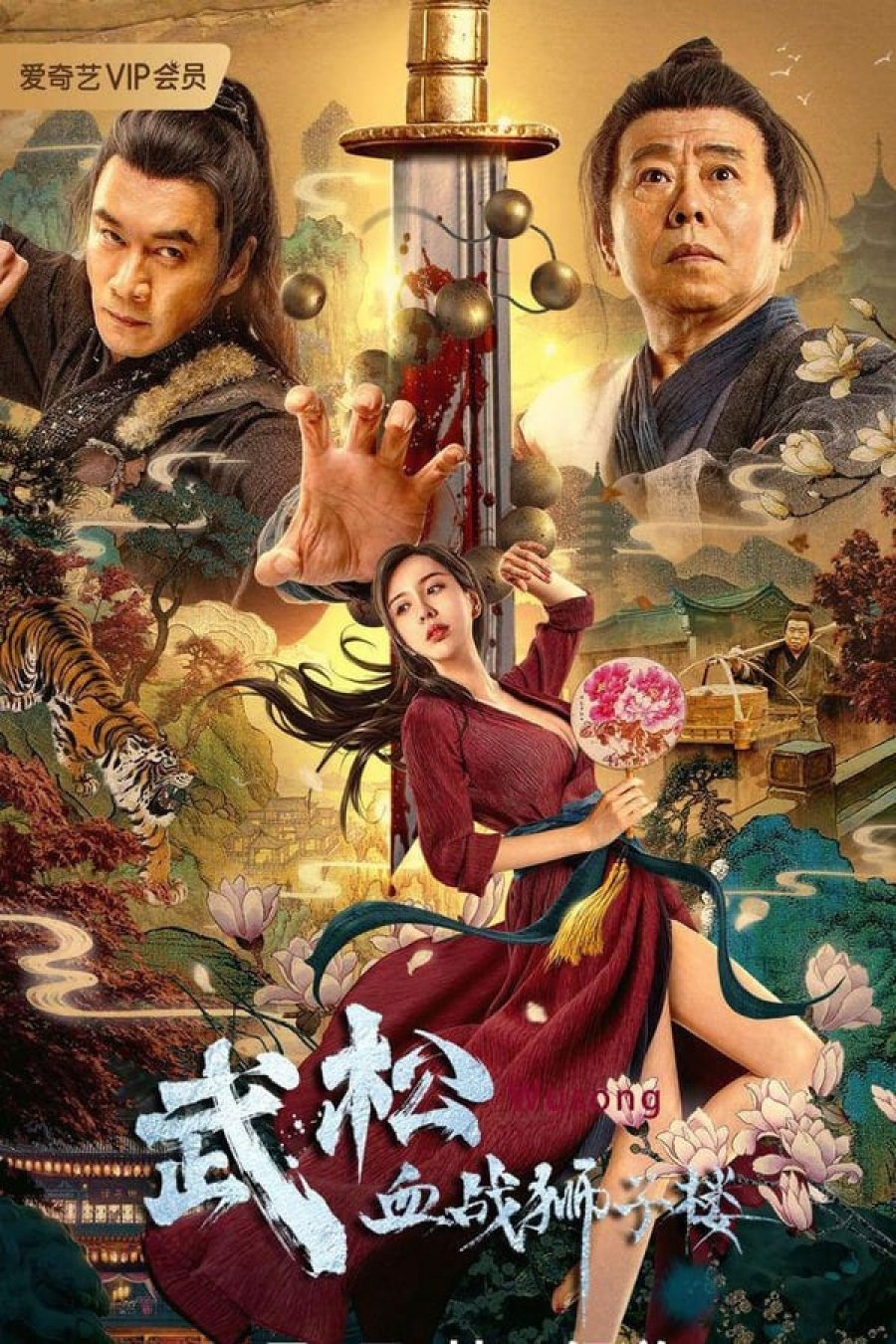 The Legend of Justice WuSong (2021) Hindi Dubbed HDRip 350MB Download