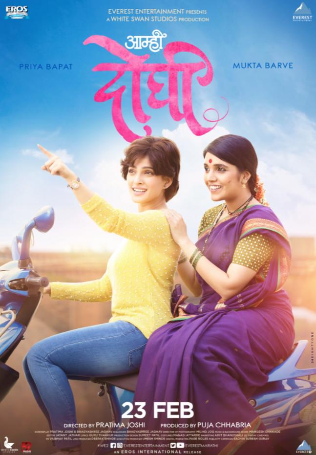 Aamhi Doghi (2018) Hindi Dubbed 720p HDRip 1GB | 550MB Download