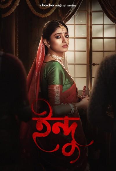 Indu 2021 S01 Bengali Hoichoi Original Web Series 480p HDRip 550MB Download