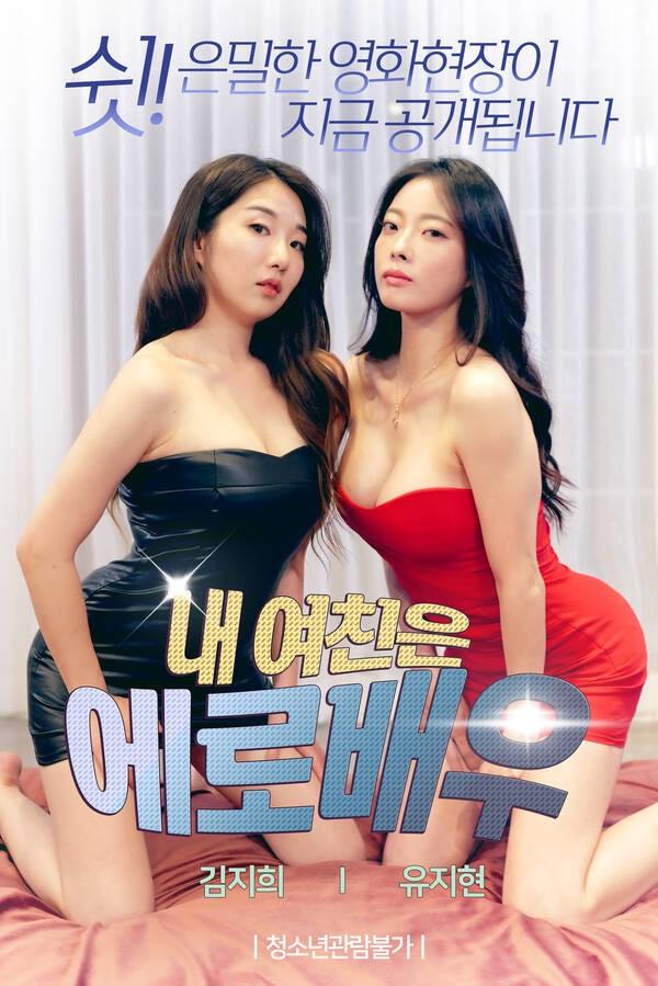 18+ My Girlfriend is an Erotic Actor 2021 Korean Movie 720p HDRip 1.1GB Download