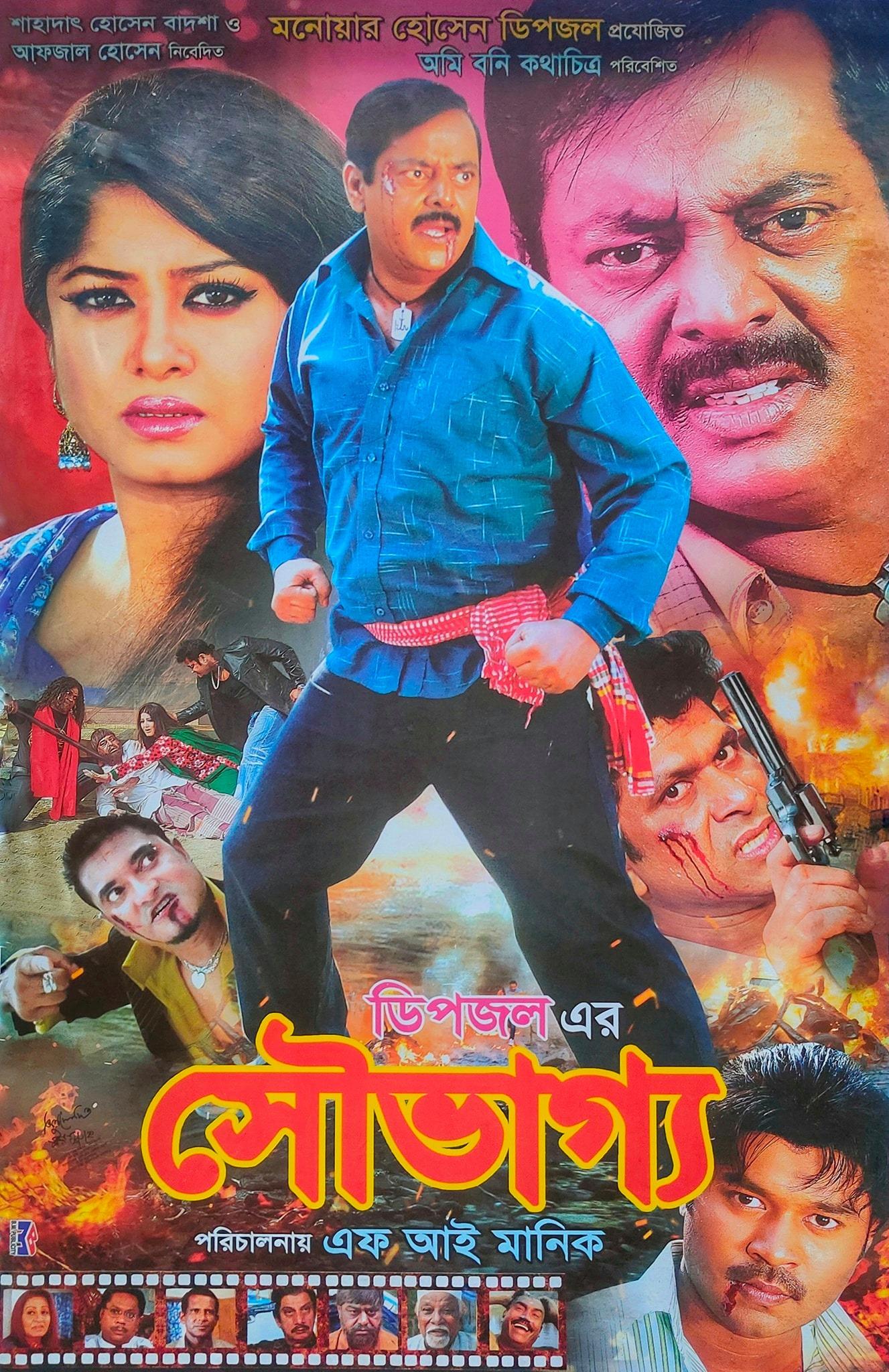 Souvaggo (2021) Bangla Full Movie 720p HDRip 700MB Download