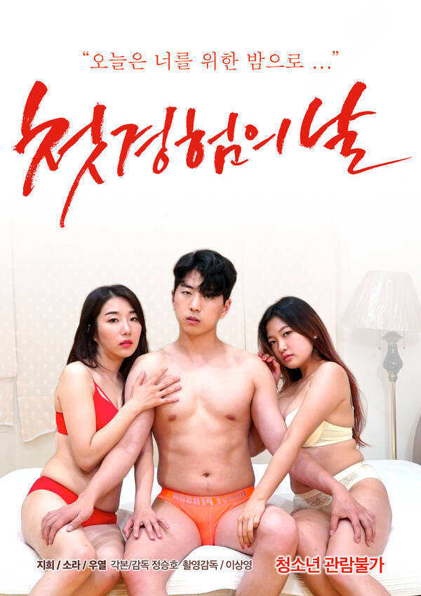 18+ Day of First Experience 2021 Korean Movie 720p HDRip 530MB Download