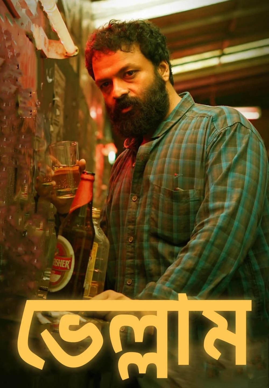 Vellam (2021) Bengali Dubbed ORG Movie 720p HDRip 1GB Download