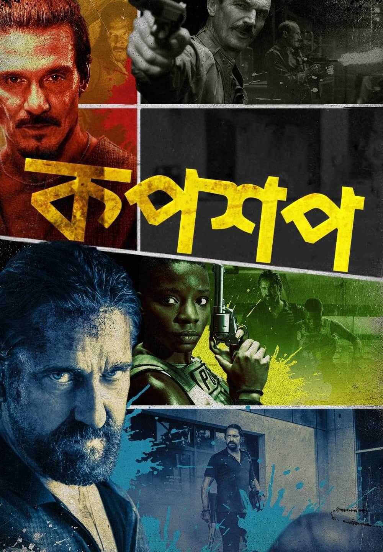 Copshop (2021) Bengali Dubbed ORG Movie 720p HDRip 900MB Download