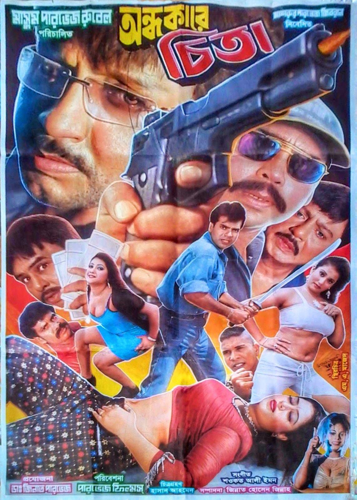 18+ Ondhokarer Chita (2021) Bangla Hot Movie 720p HDRip 700MB Download