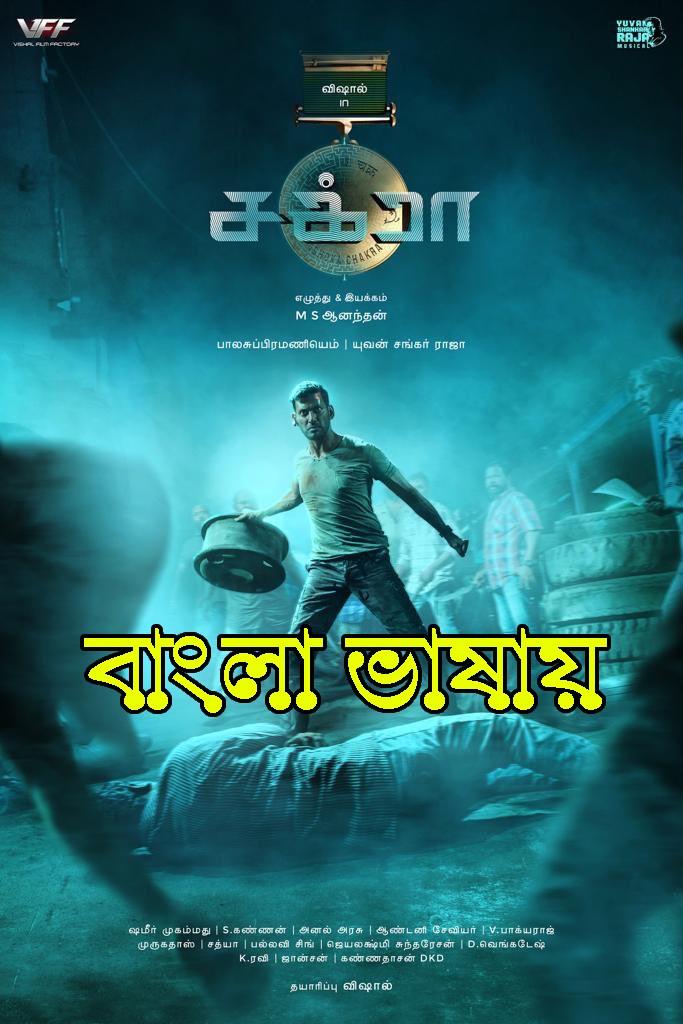 Chakra (2021) Bengali Dubbed ORG Movie 720p HDRip 1GB Download