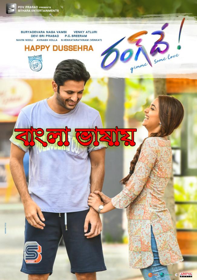 Rang De (2021) Bengali Dubbed ORG Movie 720p HDRip 1GB Download