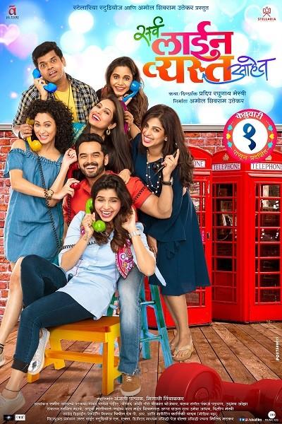 Sarva Line Vyasta Ahet (Aap Kaatar Me He) 2019 Hindi ORG 720p HDRip 1GB Download