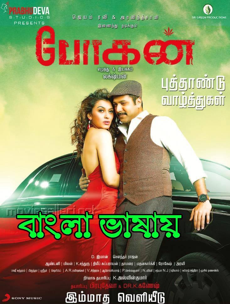 Bogan (2021) Bengali Dubbed ORG Movie 720p HDRip 1GB Download